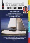 Книга Яхтенный капитан. Справочное приложение для капитанов парусных и моторных яхт