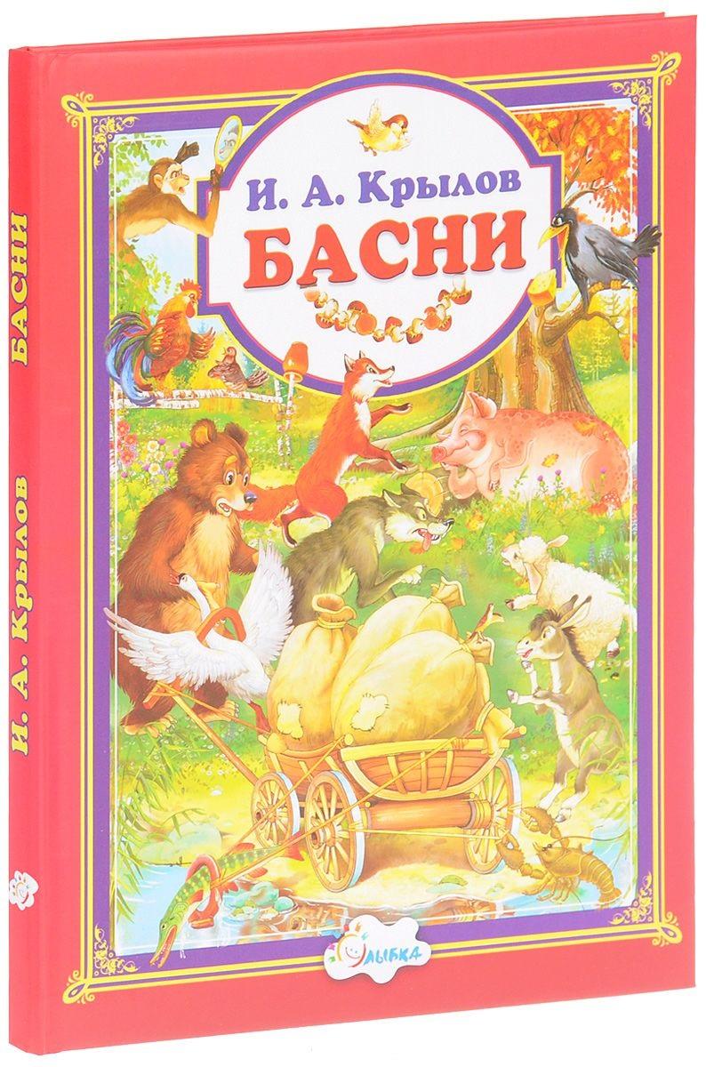 Купить Басни, Иван Крылов, 978-5-88944-747-4