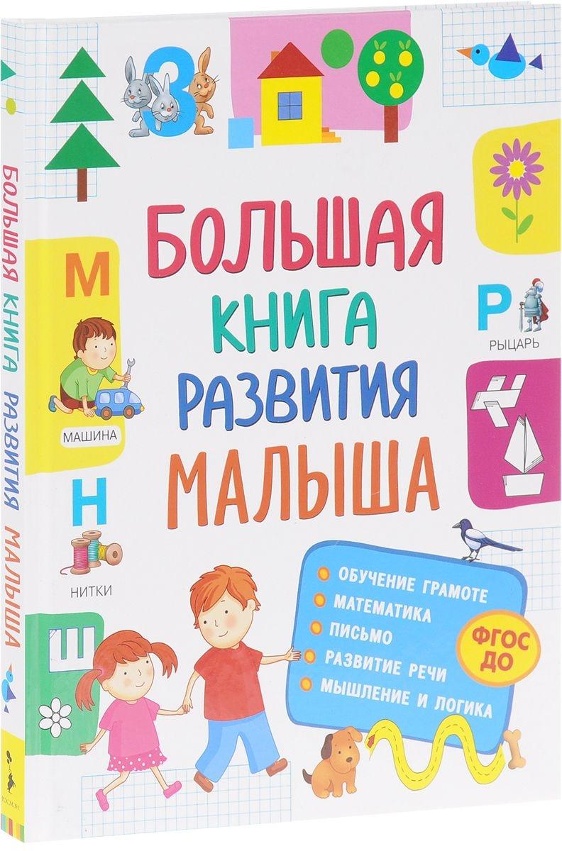Купить Большая книга развития малыша (3-5 лет), Светлана Лаптева, 978-5-353-08513-3