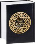 Книга Тора. Пятикнижие и гафтарот. Ивритский текст с русским переводом (маленькая)