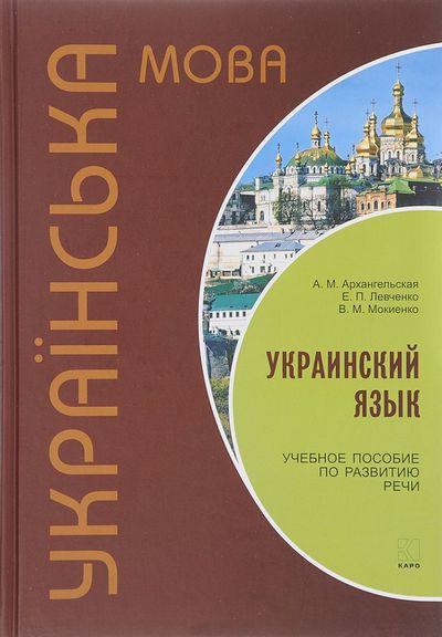 Купить Украинский язык. Учебное пособие по развитию речи, Валерий Мокиенко, 978-5-9925-1217-5