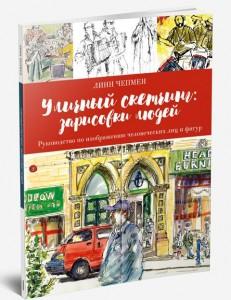 Книга Уличный скетчинг. Зарисовки людей