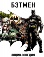 Книга Бэтмен. Энциклопедия