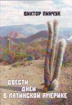 Книга Двести дней в Латинской Америке