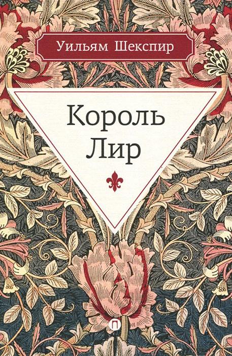 Купить Король Лир, Уильям Шекспир, 978-5-521-00314-3