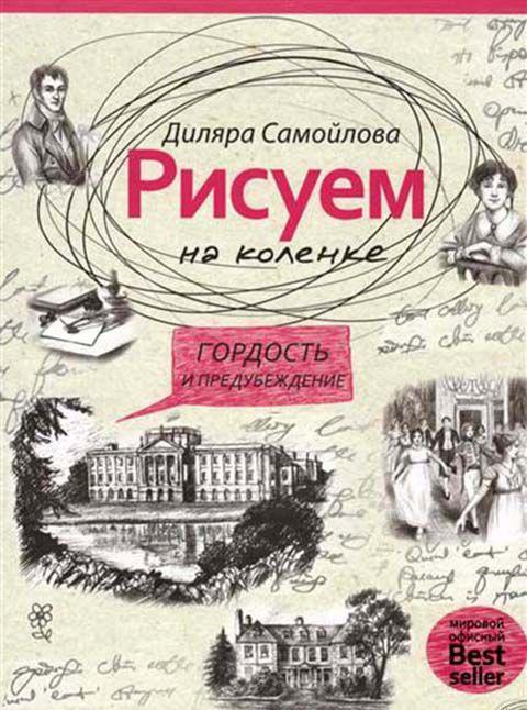 Купить Рисуем на коленке. Гордость и предубеждение, Диляра Самойлова, 978-5-386-10049-0