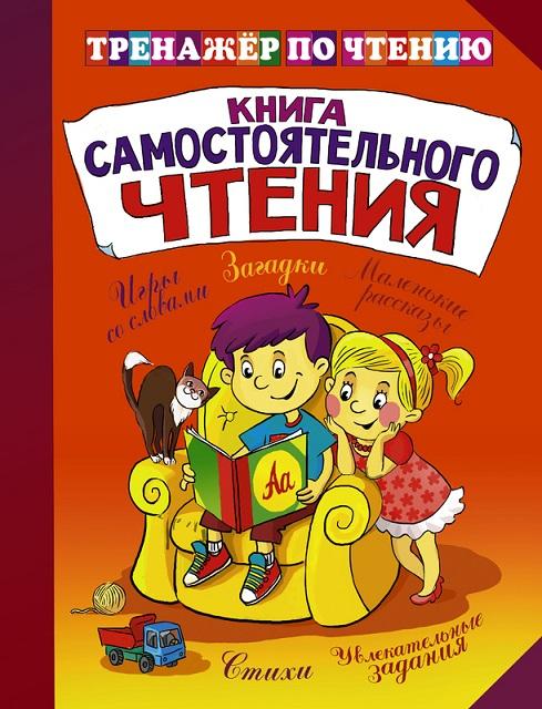 Купить Книга самостоятельного чтения, Сергей Савушкин, 978-5-17-083367-2