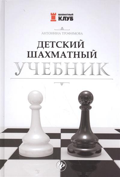 Купить Детский шахматный учебник, Антонина Трофимова, 978-5-222-29193-1