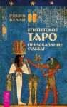 Книга Египетское Таро. Предсказание судьбы