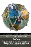 Книга Выбор. Стратегический взгляд