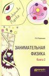Книга Занимательная физика. В 2-х книгах. Книга 2