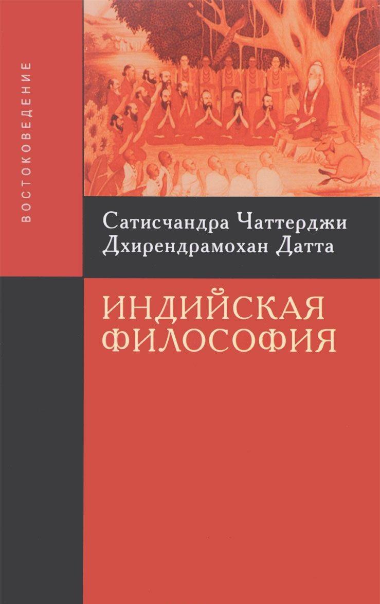 Купить Индийская философия, Дхирендрамохан Датта, 978-5-8291-2002-3