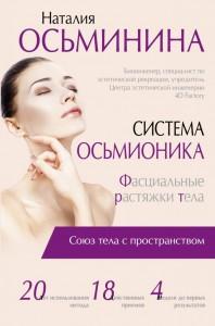Книга Система Осьмионика. Фасциальные растяжки тела