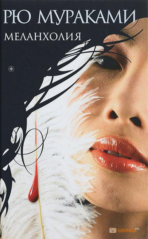 Купить Меланхолия, Рю Мураками, 978-5-367-04356-3