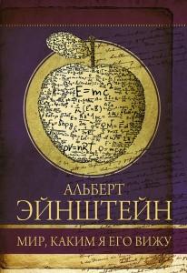 Книга Мир, каким я его вижу