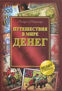 Книга Путешествия в мире денег