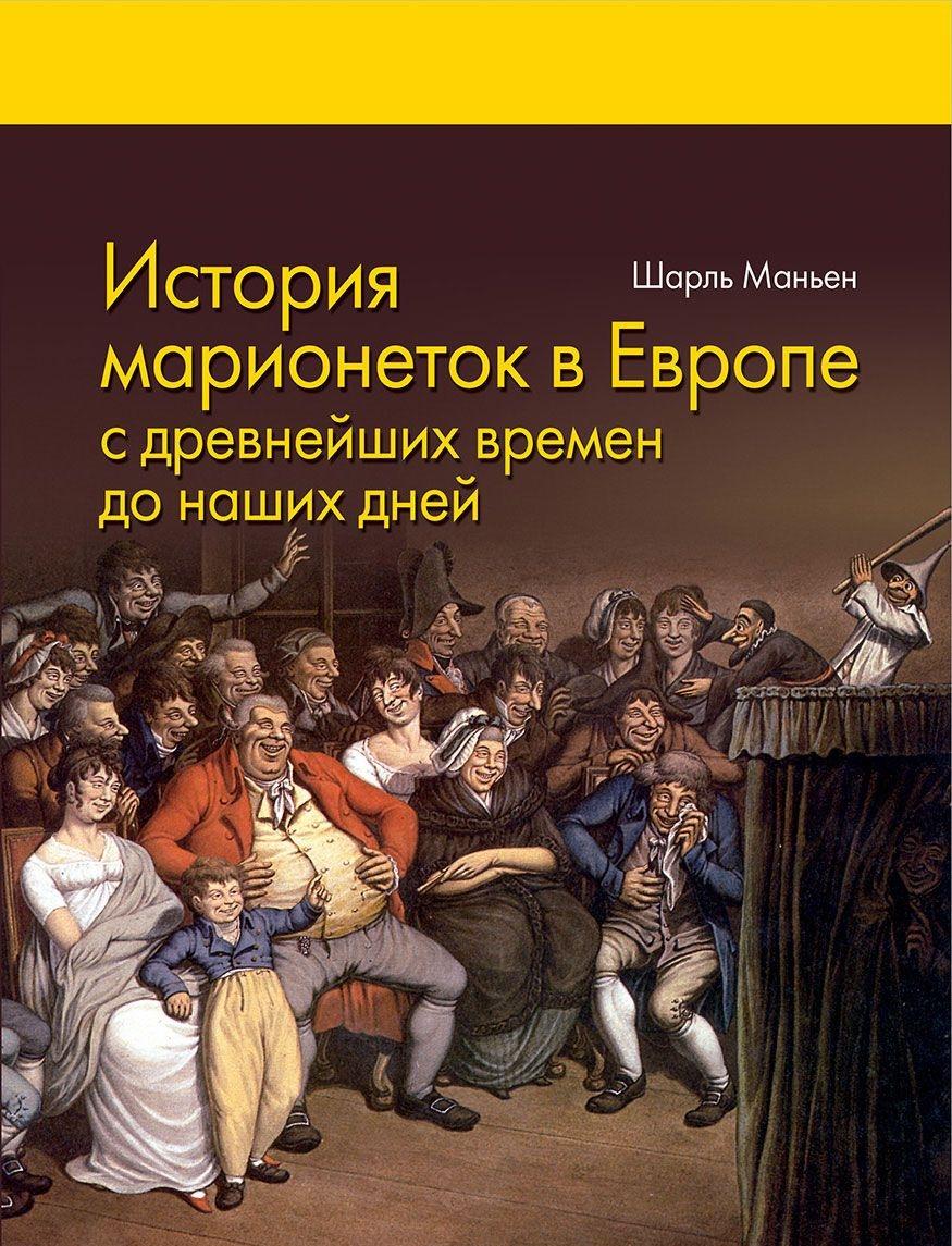 Купить История марионеток в Европе с древнейших времен до наших дней, Шарль Маньен, 978-5-88373-022-0