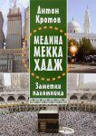 Книга Медина Меккаю Хадж. Заметки паломника