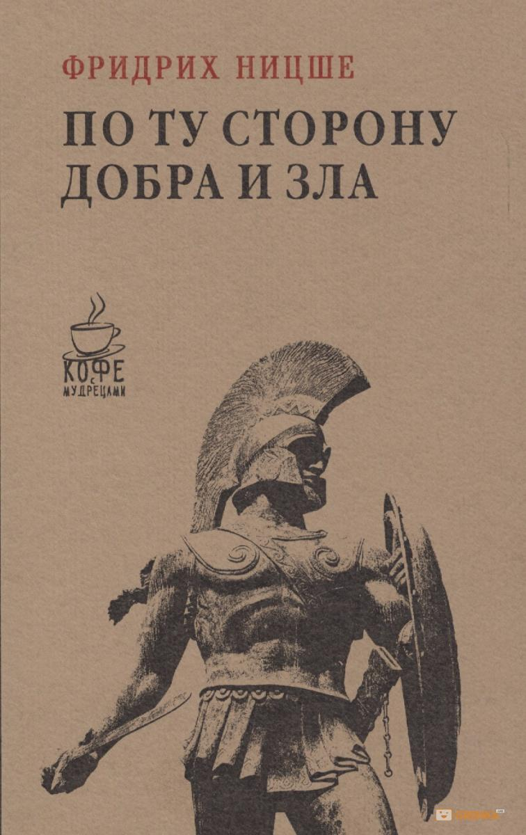 Купить По ту сторону добра и зла, Фридрих Ницше, 978-5-521-00717-2