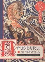 Книга Призраки и чудеса в старинных японских сказаниях