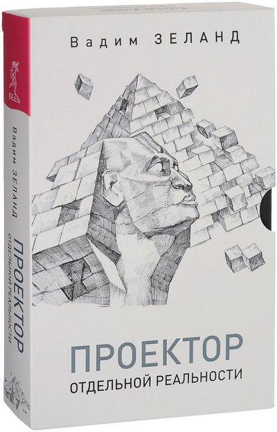 Купить Проектор отдельной реальности, Вадим Зеланд, 978-5-9573-3196-4