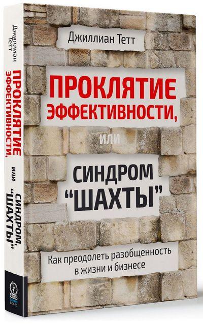Купить Проклятие эффективности, или Синдром 'шахты', Джиллиан Тетт, 978-5-9693-0371-3
