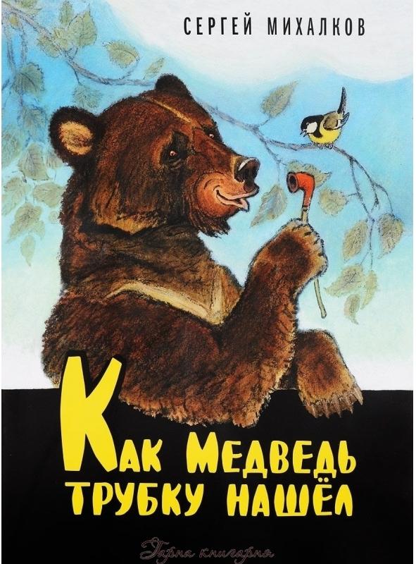 Купить Как Медведь трубку нашёл, Сергей Михалков, 978-5-00041-247-3