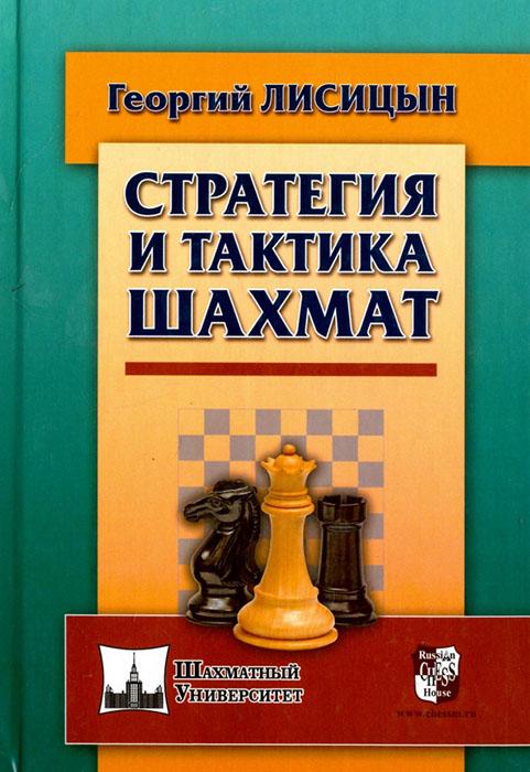 Купить Стратегия и тактика шахмат, Георгий Лисицын, 978-5-94693-616-3