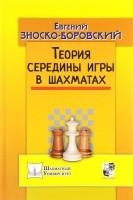 Книга Теория середины игры в шахматах