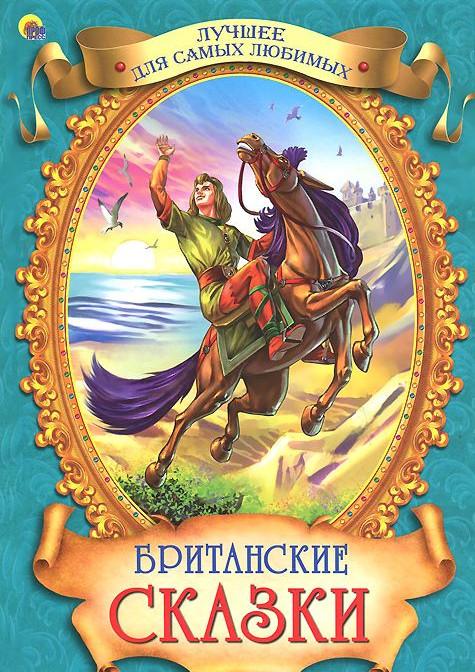 Купить Британские сказки, Виктория Гетцель, 978-5-378-12942-3