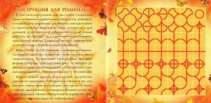 фото Настольная игра 'Солнечный лабиринт' #2