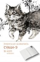 Книга Блокнот 'Японская живопись суми-э. Кот'