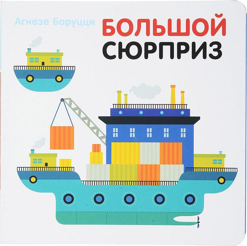 Купить Большой сюрприз, Агнеса Баруцци, 978-5-9500145-0-5