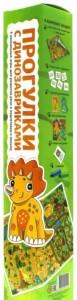 Игра для развития речи и координации  Прогулки с динозавриком