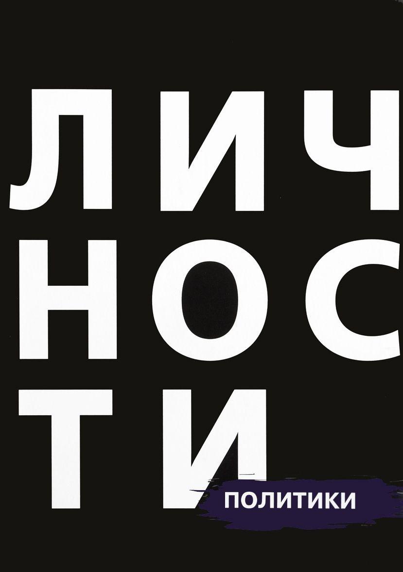 Купить Личности. Политики, Дарья Приходько, 978-5-9908549-4-9