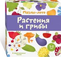 Растения и грибы