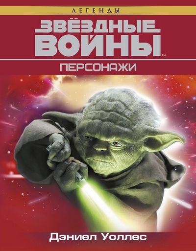 Купить Звёздные Войны. Персонажи, Дэниел Уоллес, 978-5-17-105792-3