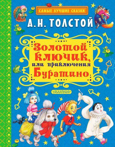 Купить Золотой ключик, или Приключения Буратино, Алексей Толстой, 978-5-17-104878-5