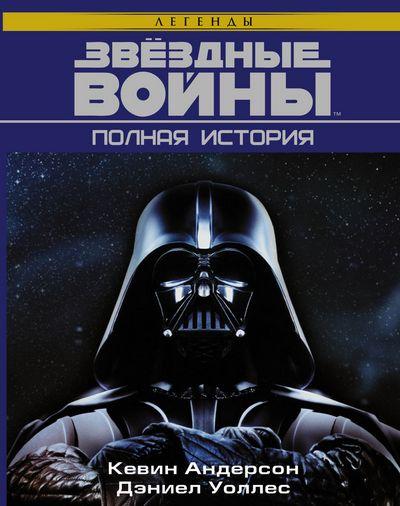 Купить Звездные войны. Полная история, Дэниел Уоллес, 978-5-17-105791-6