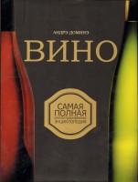 Книга Вино