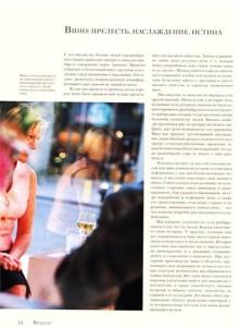 фото страниц Вино #12