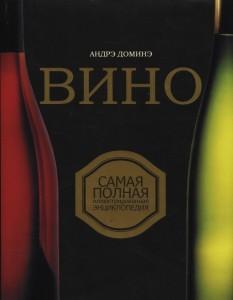 фото страниц Вино #4