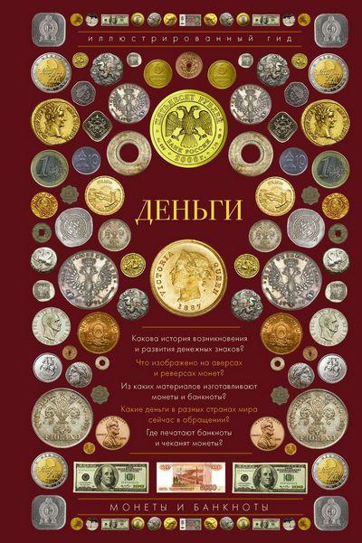 Купить Деньги. Иллюстрированный гид, Дмитрий Кошевар, 978-5-17-982523-4