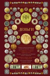 Книга Деньги. Иллюстрированный гид