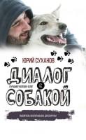 Книга Диалог с собакой. Выбираем, воспитываем, дрессируем