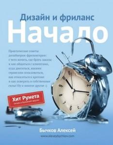 Книга Дизайн и фриланс. Начало