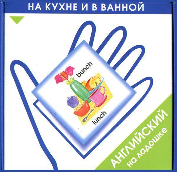 Купить На кухне и в ванной, Ксения Зайцева, 4607054091013