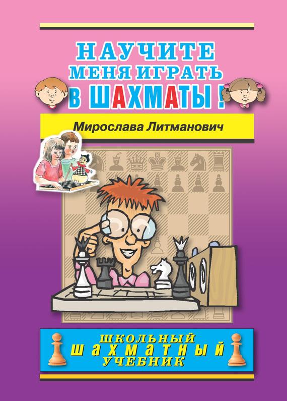 Купить Научите меня играть в шахматы!, Мирослав Литманович, 978-5-94693-640-8