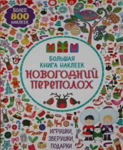 Книга Большая книга наклеек. Новогодний переполох