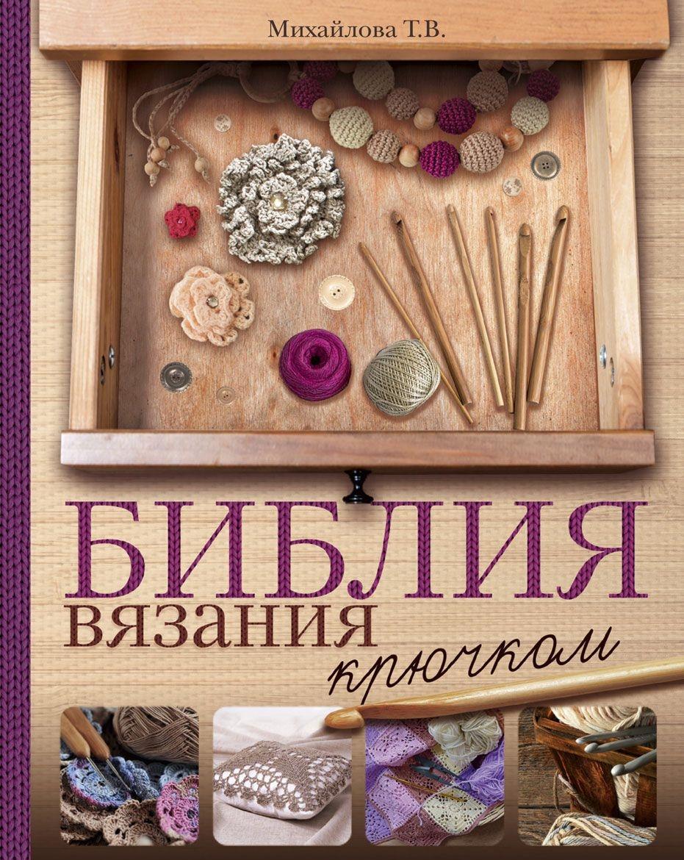 Купить Библия вязания крючком, Татьяна Михайлова, 978-5-17-983103-7